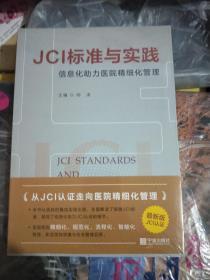 JCI标准与实践---信息化助力医院精细化管理