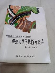 中国民俗.旅游丛书(河南卷)