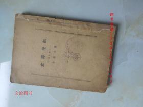 乱世男女:三幕喜剧( 1945年复兴第一版)品相见描述.