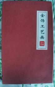 金饰工艺画(延安革命纪念地)