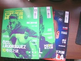 足球周刊 2016年总第675,676,679期共3册合售