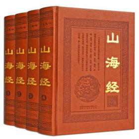 正版山海经皮面 精装6开4卷 百科全书宝典书籍 9787807699118