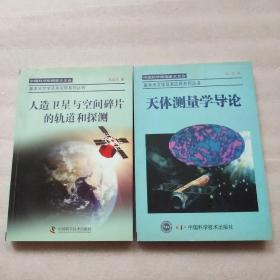 基本天文学及其应用系列丛书(天体测量学导论 ,人造卫星与空间碎片的轨道和探测)2本合售(正版现货)