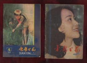 电影百花(1983年第11期)