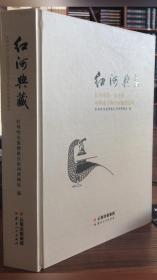 红河典藏:红河州第一次全国可移动文物普查成果集萃