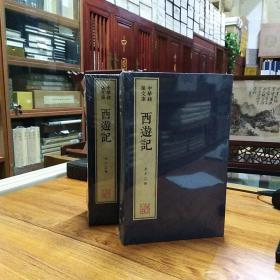 中华线装文库——西游记