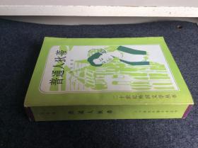 外国文学 / 二十世纪外国文学丛书【普通人狄蒂】 私藏品好 内新未阅 *人民文学出版社样书*