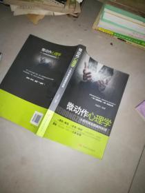 微表情心理学  +   微动作心理学 小动作背后隐藏的秘密  +潜伏心理学  +女性心理学   4本合售