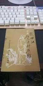张曲江研究资料选辑