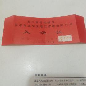 浙江省劳动模范先进集体和先进工作者表彰大会入场证