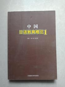 中国日语教育概览1