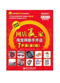 网店赢家 淘宝网新手考点7步通(第2版) 淘宝大学 电子工业出版社