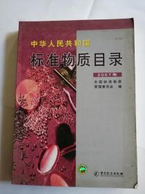 中华人民共和国标准物质目录2007年