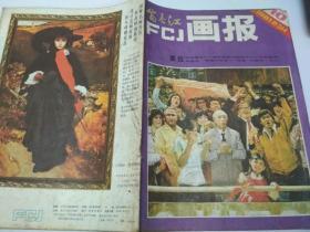 富春江画报(1981年第1期)
