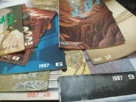 美术(1987年第1-12期,缺第11期)