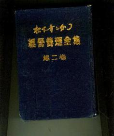 松下幸之助经营管理全集(全五册  硬精装)