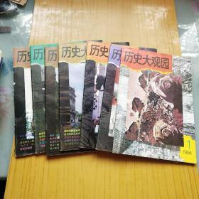 历史大观园 1994年第1.2.5.8.10.11.12【停刊号】.7本合售