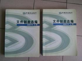 中国民生银行文件制度选编 2007年 上下册