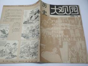 历史大观园(1989年第9期)