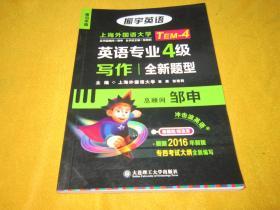 振宇英语 英语专业4级写作(全新题型)——书内页有一点字迹和划线