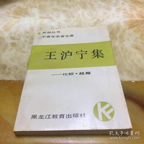 王沪宁集:比较·超越   开放丛书 中青年学者文库    原版 正品   扉页有签名  内页前面部分有少量笔记 划线