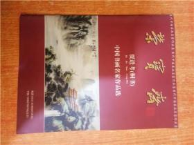 贾进考 桐书 中国书画名家作品选