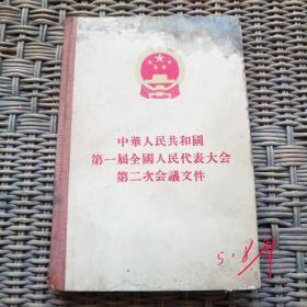 中华人民共和国第一届全国人民表大会第二次会议文件