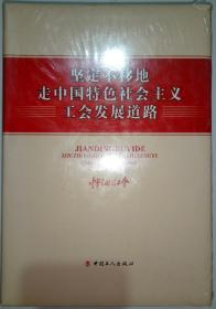 坚定不移地走中国特色社会主义工会发展道路
