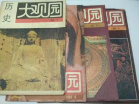 历史大观园(1993年第4-7期,4本合售)