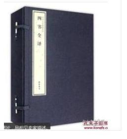 正版   四书全译(1函5册)---中华文化典藏系列    四书全译(1函5册)---中华文化典藏系列  90306H