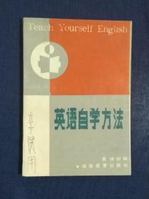 《英语自学方法》