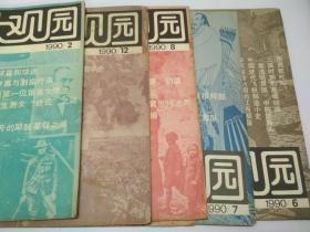 历史大观园(1990年第2.6.7.8.12期,5本合售)