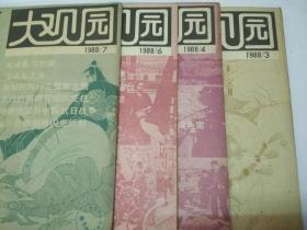 历史大观园(1988年第3.4.6.7期,4本合售)