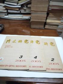 清史研究 2005年3/4/5(三本合售)