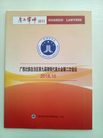 广西律师增刊(2018.10)