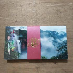 山水重庆―重庆旅游年票第四期(明信片)