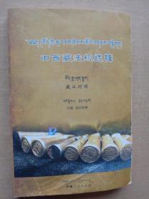 旧西藏法规选辑(藏汉对照)