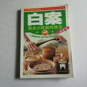 白案 【面点小吃制作技法】