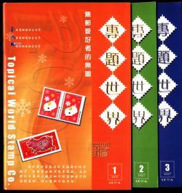 专题世界(售品目录)2007年1-3期总88-90期合售