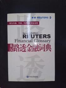 英汉路透金融词典.