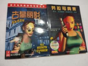 新天地权威游戏攻略丛书:古墓丽影 劳拉的冒险+劳拉写真集  2本合售