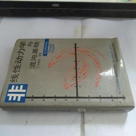 非线性动力学与混沌基础【作者签赠本】