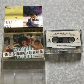 磁带:张蔷金曲联唱最新精曲