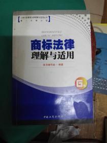 商标法律理解与适用(G卷)