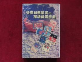 名贵邮票鉴赏与市场价格手册