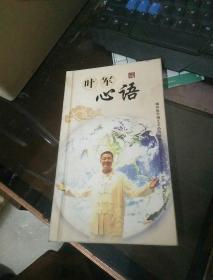 叶军心语  袖珍版丝绸艺术品珍藏册