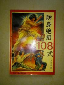 防身绝招108式