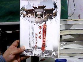 伟大的国际主义战士:唐县白求恩柯棣华纪念馆
