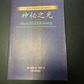 神秘之光:百年中国道观生活亲历记