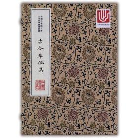 中华中医古籍珍稀稿钞本丛刊:古今牟伲集